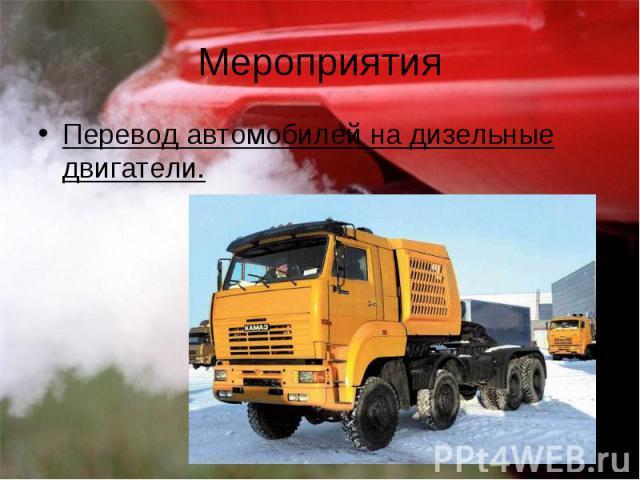 Мероприятия Перевод автомобилей на дизельные двигатели.