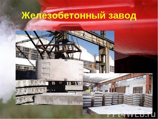 Железобетонный завод