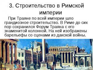 3. Строительство в Римской империи При Траяне по всей империи шло грандиозное ст
