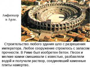 Амфитеатр в Арле. Строительство любого здания шло с разрешения императора. Любое