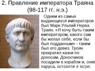 2. Правление императора Траяна (98-117 гг. н.э.) Одним из самых выдающихся импер
