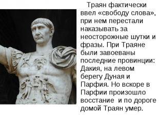 Траян фактически ввел «свободу слова», при нем перестали наказывать за неосторож