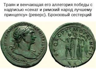 Траян и венчающая его аллегория победы с надписью «сенат и римский народ лучшему