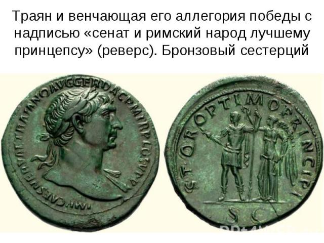Траян и венчающая его аллегория победы с надписью «сенат и римский народ лучшему принцепсу» (реверс). Бронзовый сестерций