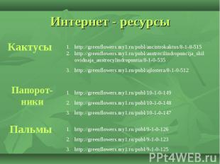 Интернет - ресурсы Кактусыhttp://greenflowers.my1.ru/publ/ancistrokaktus/8-1-0-5