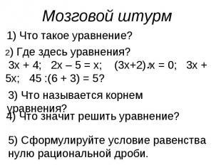 Мозговой штурм 1) Что такое уравнение?2) Где здесь уравнения? 3х + 4; 2х – 5 = х