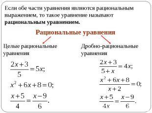 Если обе части уравнения являются рациональным выражением, то такое уравнение на