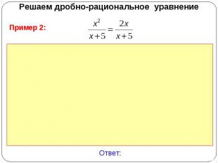 Решаем дробно-рациональное уравнение