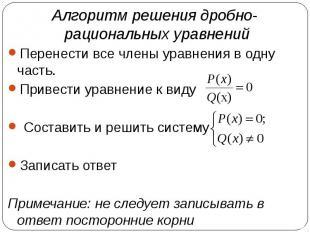 Алгоритм решения дробно- рациональных уравнений Перенести все члены уравнения в