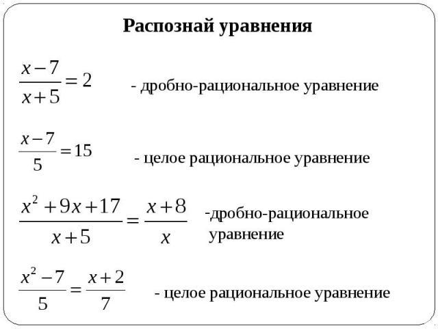 Распознай уравнения - дробно-рациональное уравнение- целое рациональное уравнениедробно-рациональное уравнение- целое рациональное уравнение