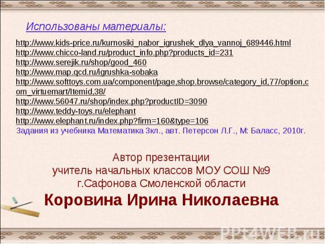 http://www.kids-price.ru/kurnosiki_nabor_igrushek_dlya_vannoj_689446.htmlhttp://www.chicco-land.ru/product_info.php?products_id=231http://www.serejik.ru/shop/good_460http://www.map.qcd.ru/igrushka-sobakahttp://www.softtoys.com.ua/component/page,shop…