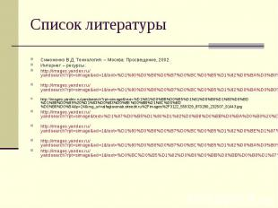 Список литературы Симоненко В.Д. Технология. – Москва: Просвещение, 2002.Интерне