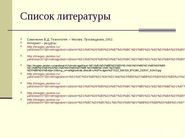 Список литературы Симоненко В.Д. Технология. – Москва: Просвещение, 2002.Интернет – ресурсы:http://images.yandex.ru/yandsearch?rpt=simage&ed=1&text=%D1%80%D0%B0%D0%B7%D0%BC%D0%B5%D1%82%D0%BA%D0%B0%20%D0%BC%D0%B5%D1%82%D0%B0%D0%BB%D0%BB%D0%B0&p=0&img…