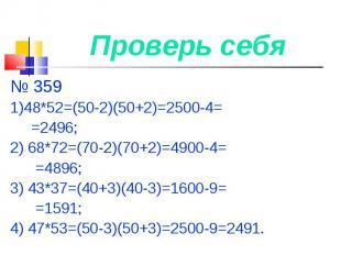 Проверь себя № 3591)48*52=(50-2)(50+2)=2500-4= =2496;2) 68*72=(70-2)(70+2)=4900-