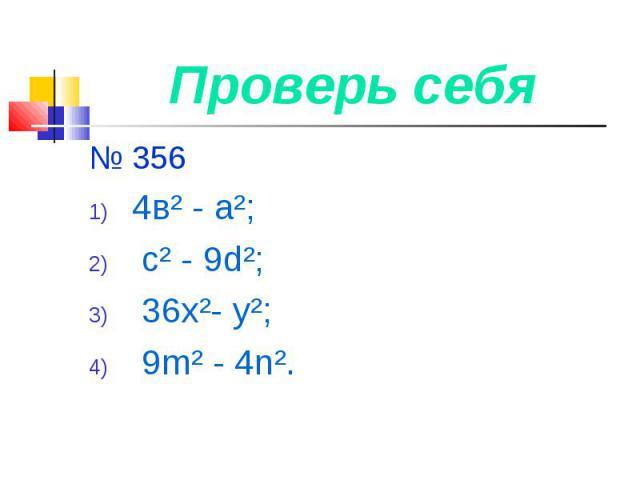 Проверь себя № 3564в² - а²; с² - 9d²; 36х²- у²; 9m² - 4n².