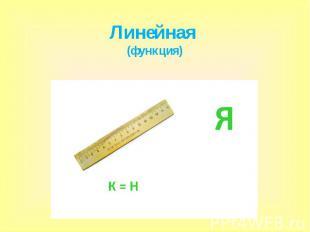 Линейная (функция)