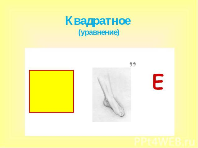 Квадратное (уравнение)