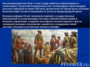 Как военный деятель Петр I стоит в ряду наиболее образованных и талантливых стро