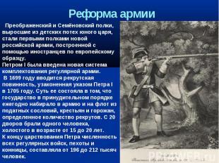 Реформа армии Преображенский и Семёновский полки, выросшие из детских потех юног