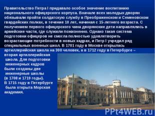 Правительство Петра I придавало особое значение воспитанию национального офицерс