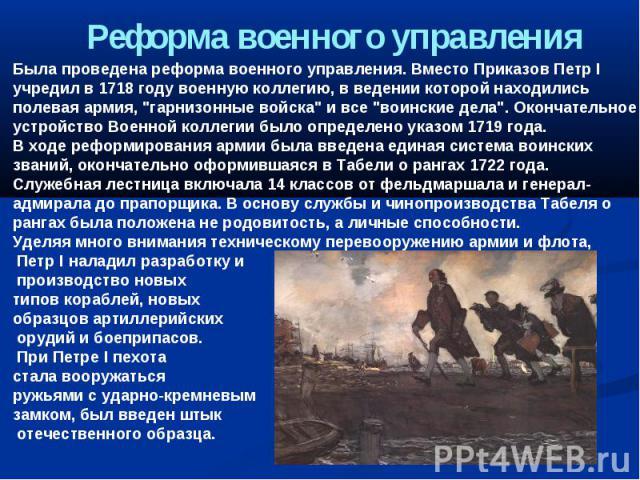 Реформа военного управления Была проведена реформа военного управления. Вместо Приказов Петр I учредил в 1718 году военную коллегию, в ведении которой находились полевая армия,