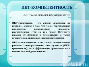 ИКТ-КОМПЕТЕНТНОСТЬ А.И. Крылов, методист лаборатории МИООИКТ-грамотность - это у