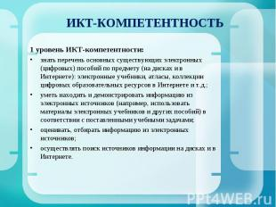 ИКТ-КОМПЕТЕНТНОСТЬ 1 уровень ИКТ-компетентности:знать перечень основных существу