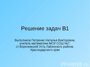 Решение задач В1 Выполнила Петренко Наталья Викторовна, учитель математики МОУ С