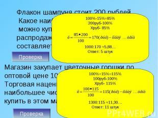 Флакон шампуня стоит 200 рублей. Какое наибольшее число флаконов можно купить на