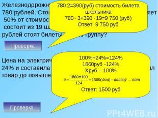 Железнодорожный билет для взрослого стоит 780 рублей. Стоимость билета школьника