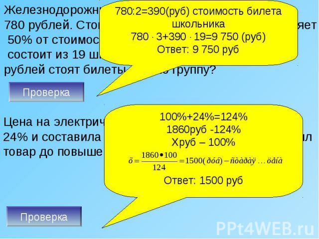 Железнодорожный билет для взрослого стоит 780 рублей. Стоимость билета школьника составляет 50% от стоимости билета для взрослого. Группа состоит из 19 школьников и 3 взрослых. Сколько рублей стоят билеты на всю группу? Цена на электрический чайник …
