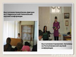 Выступление Кривобокова Дмитрия на Ставропольской Региональной научной конференц