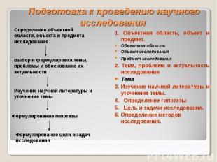 Подготовка к проведению научного исследования 1. Объектная область, объект и пре