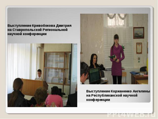 Выступление Кривобокова Дмитрия на Ставропольской Региональной научной конференции Выступление Коржаненко Ангелины на Республиканской научной конференции