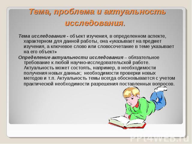 Тема, проблема и актуальность исследования. Тема исследования - объект изучения, в определенном аспекте, характерном для данной работы, она «указывает на предмет изучения, а ключевое слово или словосочетание в теме указывает на его объект» Определен…