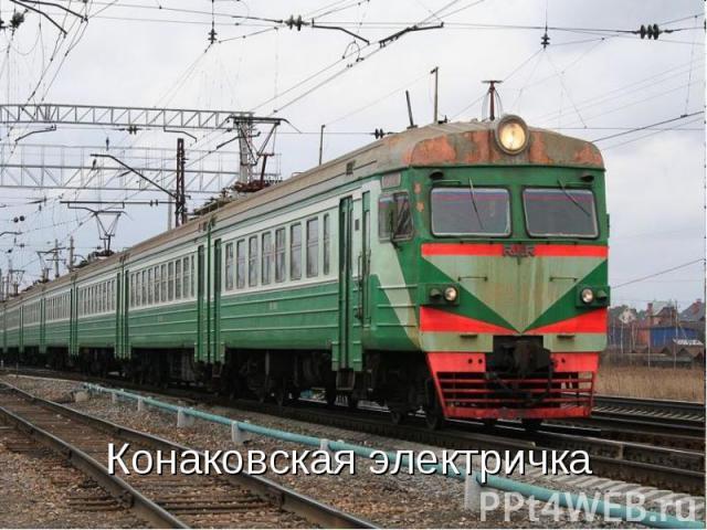 Конаковская электричка