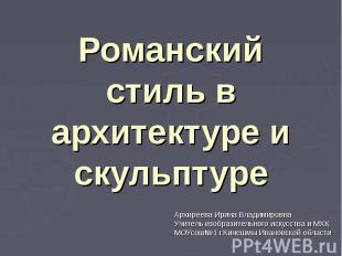 Романский стиль в архитектуре и скульптуре Архиреева Ирина ВладимировнаУчитель и
