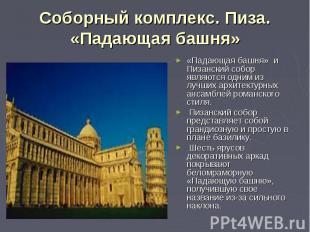 Соборный комплекс. Пиза.«Падающая башня» «Падающая башня» и Пизанский собор явля