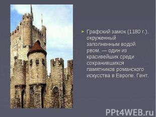 Графский замок (1180 г.), окруженный заполненным водой рвом, — один из красивейш