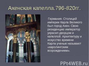Ахенская капелла.796-820гг. Германия. Столицей империи Карла Великого был город