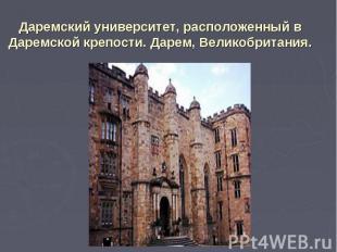 Даремский университет, расположенный в Даремской крепости. Дарем, Великобритания