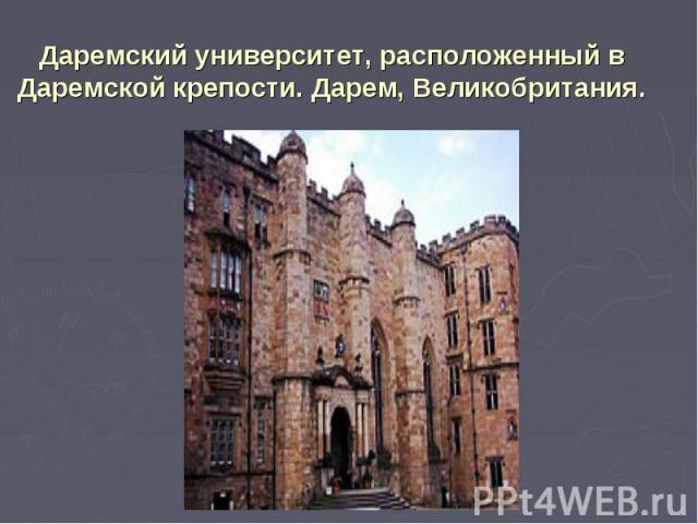 Даремский университет, расположенный в Даремской крепости. Дарем, Великобритания.