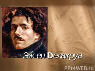 Эжен Dелакруа