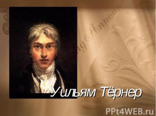 Уильям Тёрнер