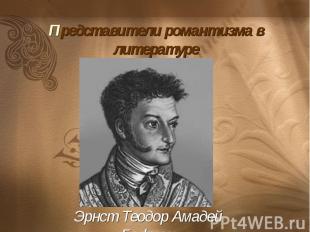 Представители романтизма в литературеЭрнст Теодор Амадей Гофман