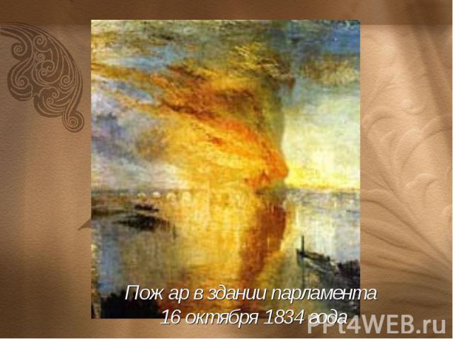 Пожар в здании парламента 16 октября 1834 года