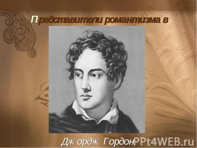 Представители романтизма в литературе Джордж Гордон Байрон