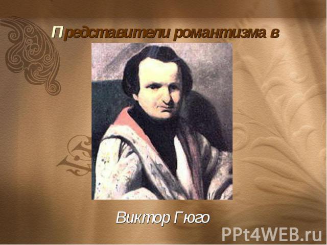 Представители романтизма в литературеВиктор Гюго