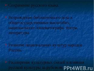 Сохранение русского языка.Возрождение библиотечного дела в общегосударственных м