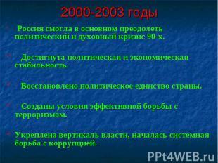 2000-2003 годы Россия смогла в основном преодолеть политический и духовный кризи